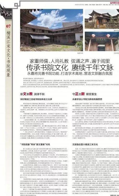 【楠溪江宋文化】永嘉传承书院文化 赓续千年文脉