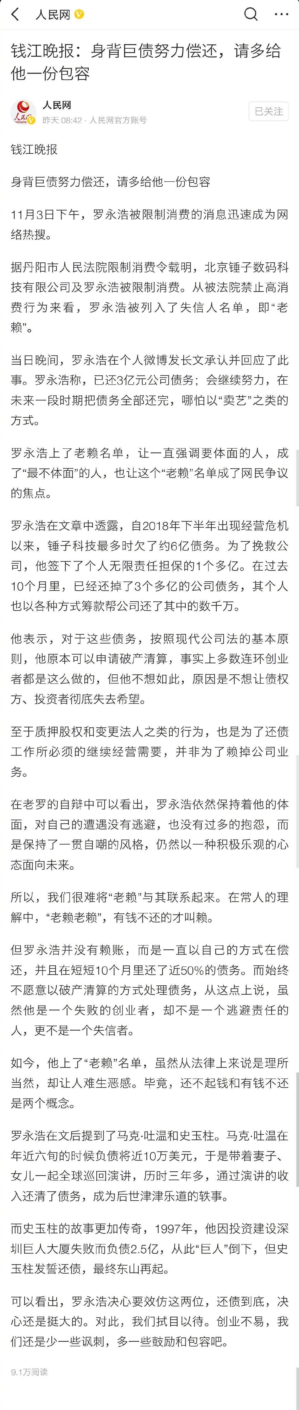 罗永浩发文:欠债还钱本是应有之义,会努力工作还债