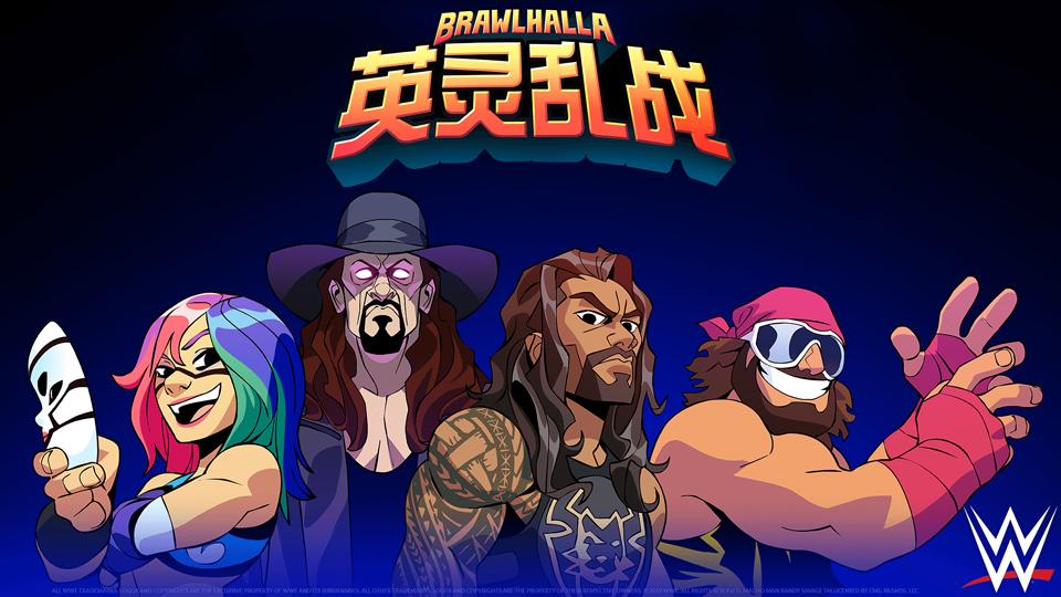 《英灵乱战》联动WWE8位巨星登场