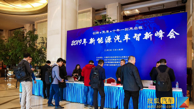 """变革·再启程 """"2019新能源汽车智新峰会""""在京正式召开(第1页) -"""