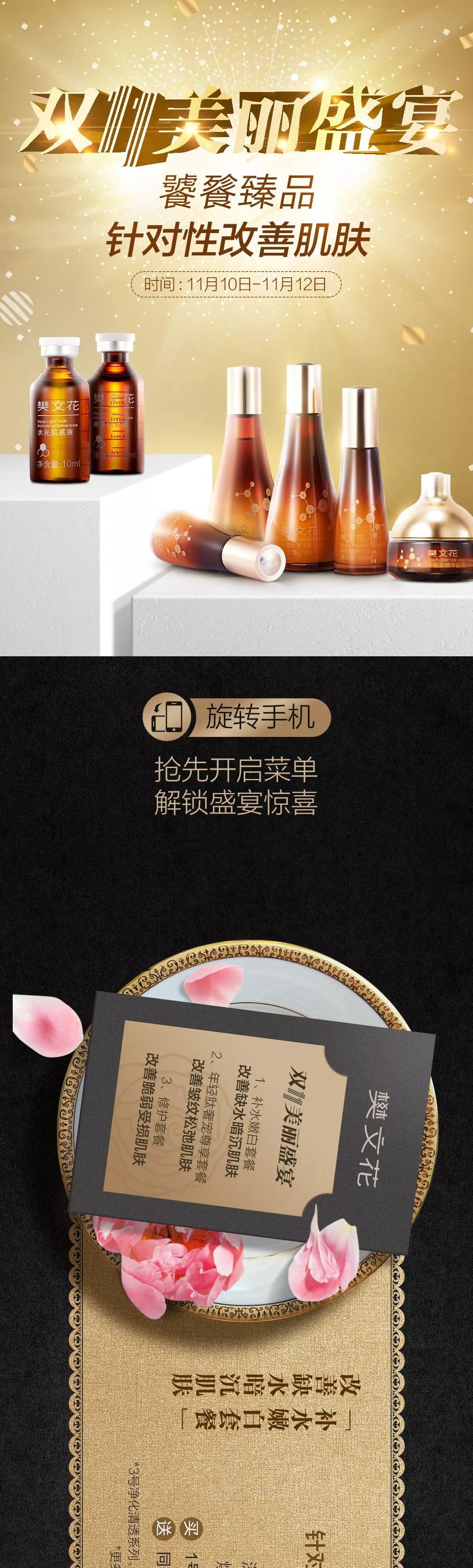 双11美丽盛宴丨5大福利菜单曝光