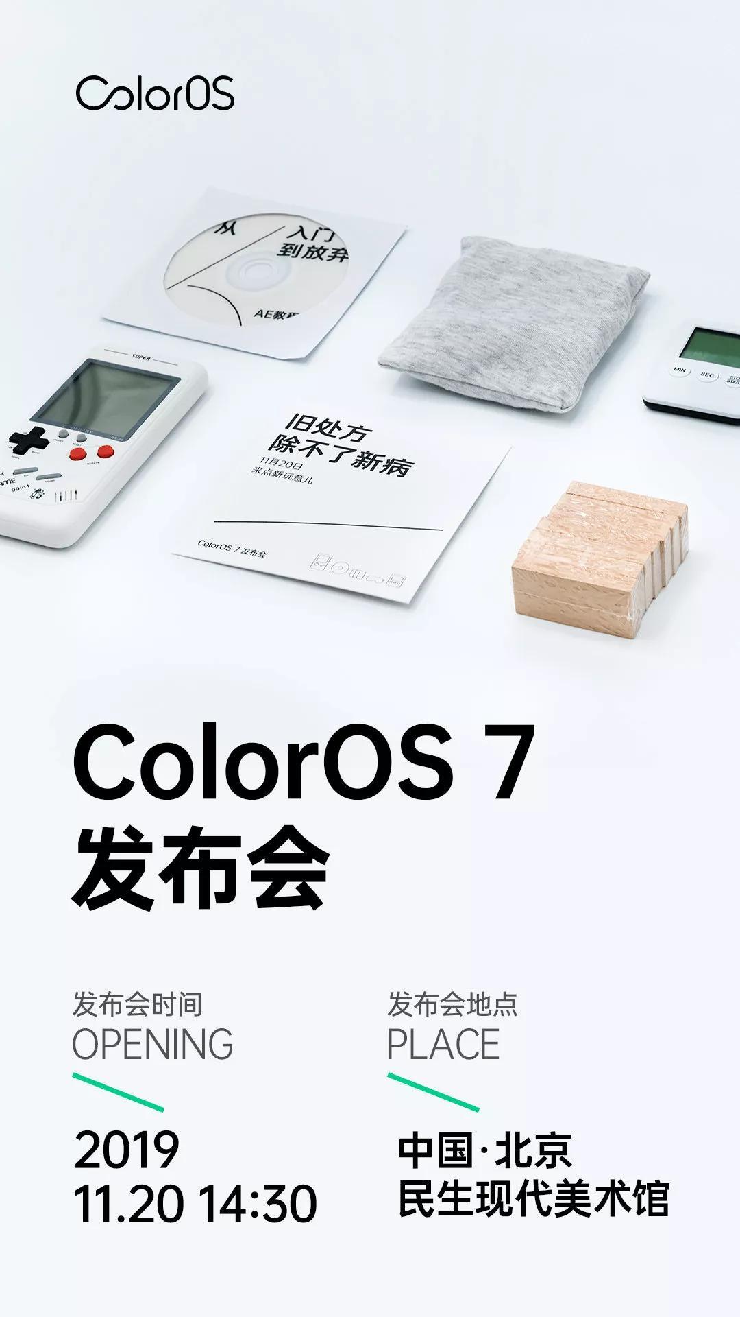 全新ColorOS 7新增功能,将于11月20日举行发布会