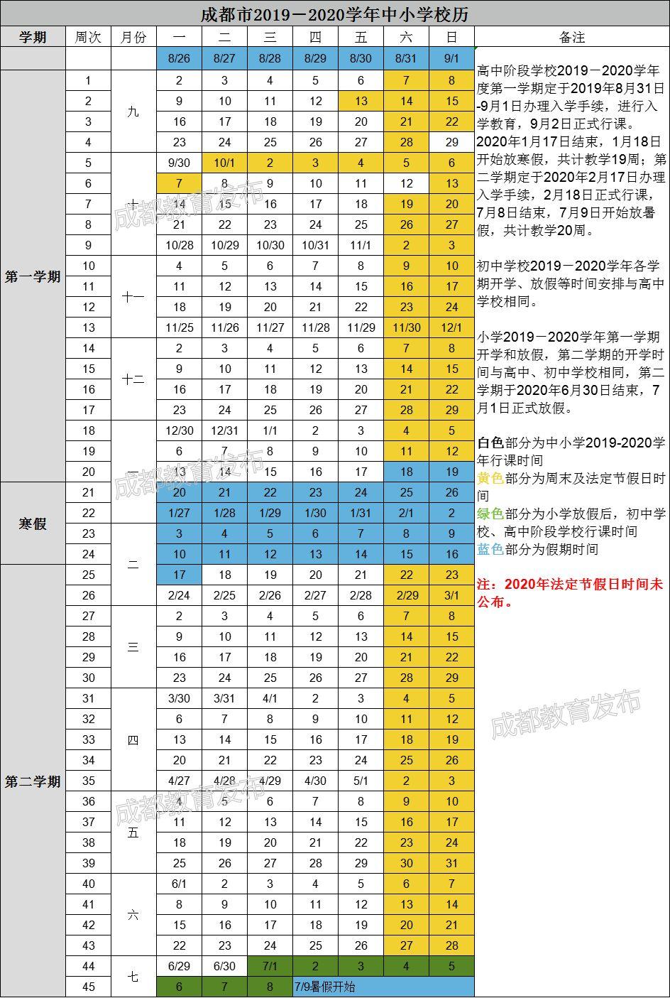 2014年寒假放假时间_2020年成都中小学放假时间出炉!1月18日放寒假!_学期