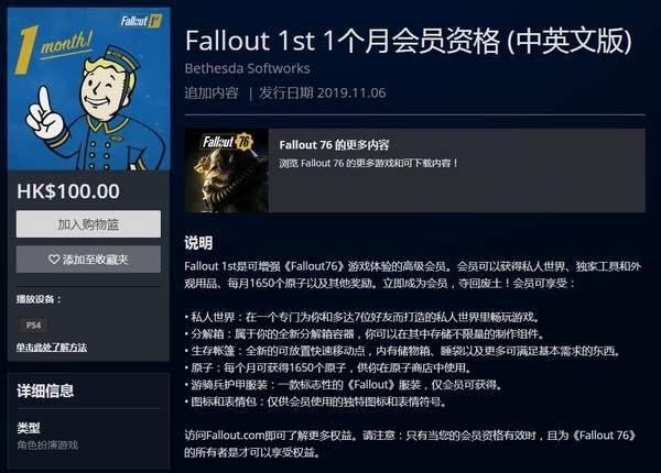 《辐射76》会员服务上架港服PS商店年费售价约696元_Fallout