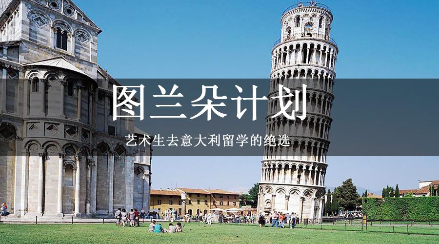 意大利留学申请途径手册,其中五个问答要看,对留学深入浅出的了解