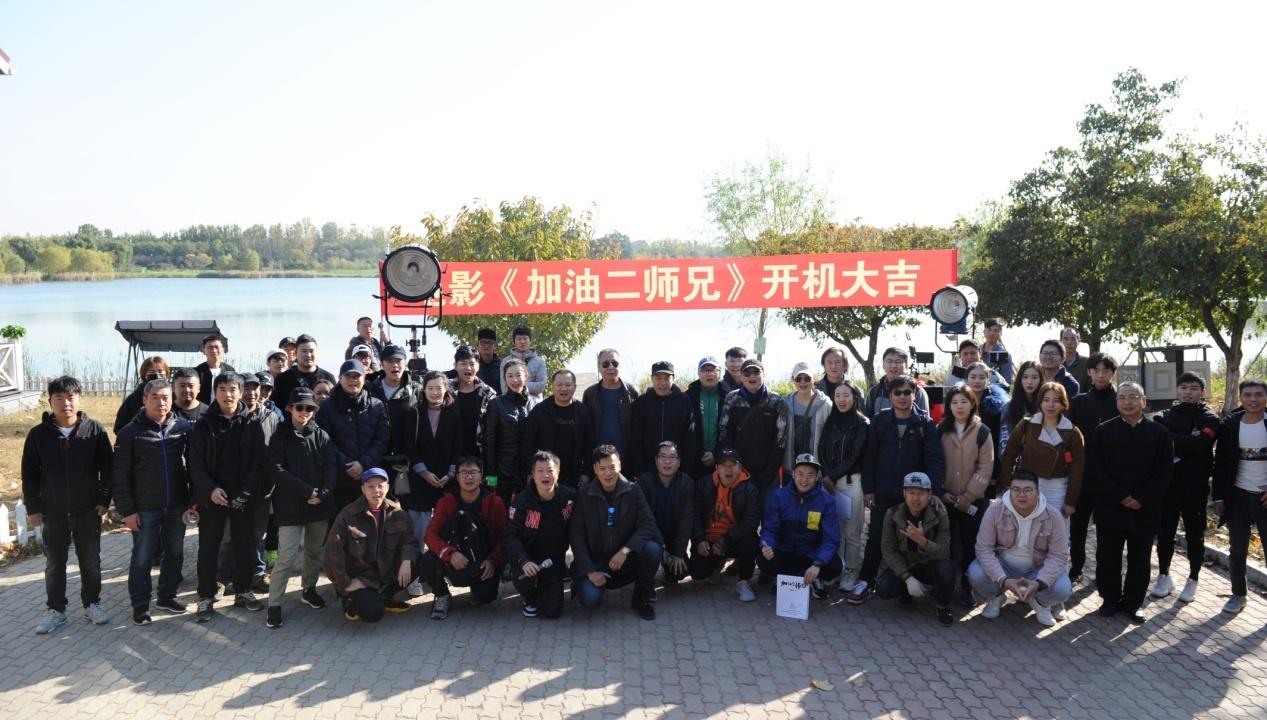 喜剧电影《加油二师兄2》在唐山市南湖举行开机仪式
