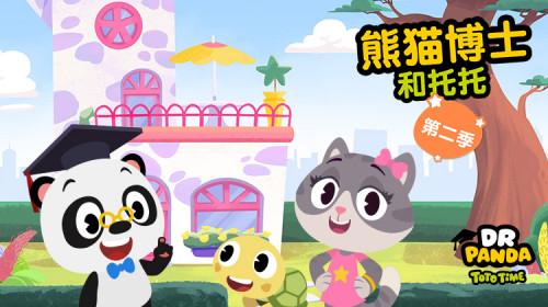 申博官网_《熊猫博士和托托》第二季在芒果TV上线
