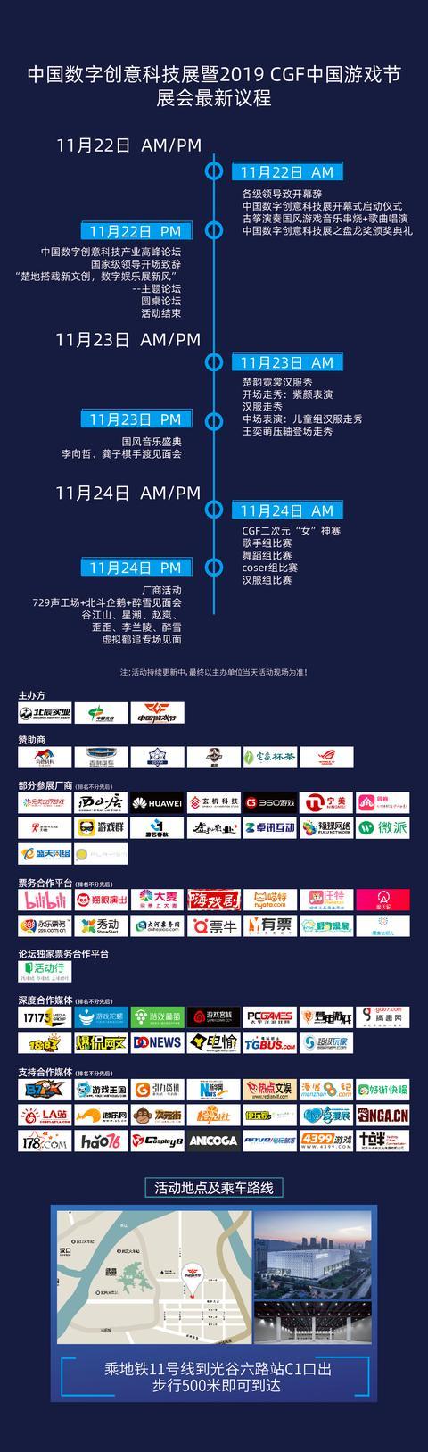 11月22-24日2019 CGF中国游戏节展会现场活动首次曝光 展会活动-第14张