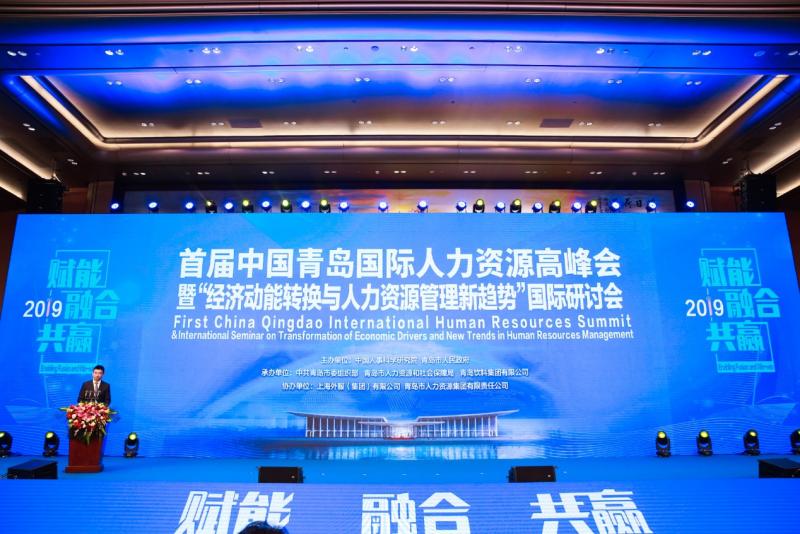 欧孚科技出席首届中国青岛国际人力资源高峰会