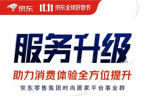 京东放心购、特色服务全面升级 护航消费者享京东11.11狂欢盛宴
