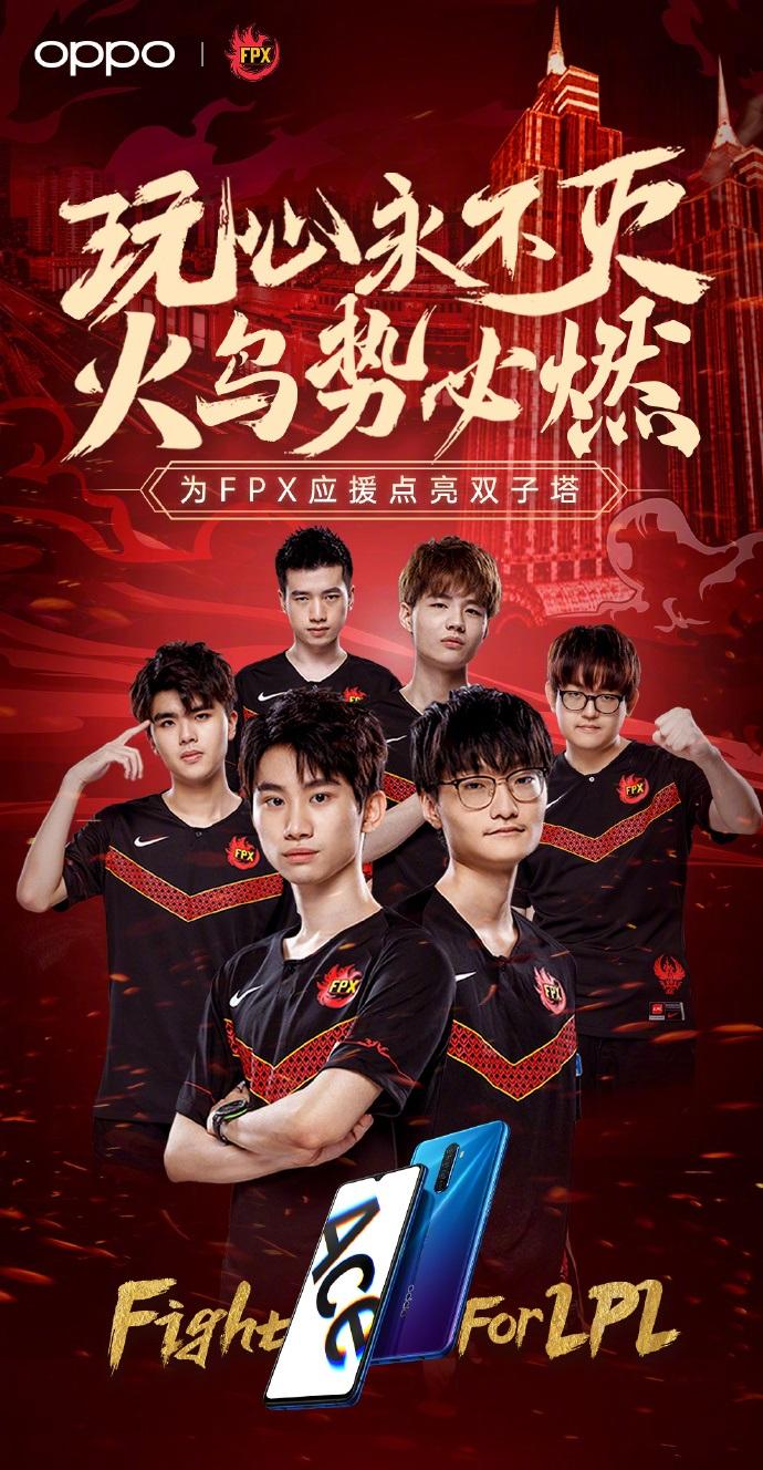 OPPO计划为《英雄联盟》FPX战队点亮上海环球港双子塔_决赛
