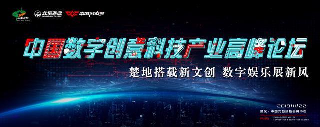 11月22-24日2019 CGF中国游戏节展会现场活动首次曝光 展会活动-第3张
