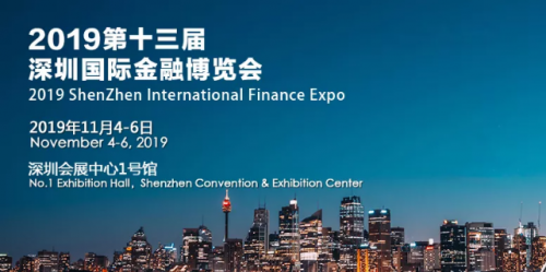眼控科技亮相2019中国国际金融展赋能智慧金融创新发展