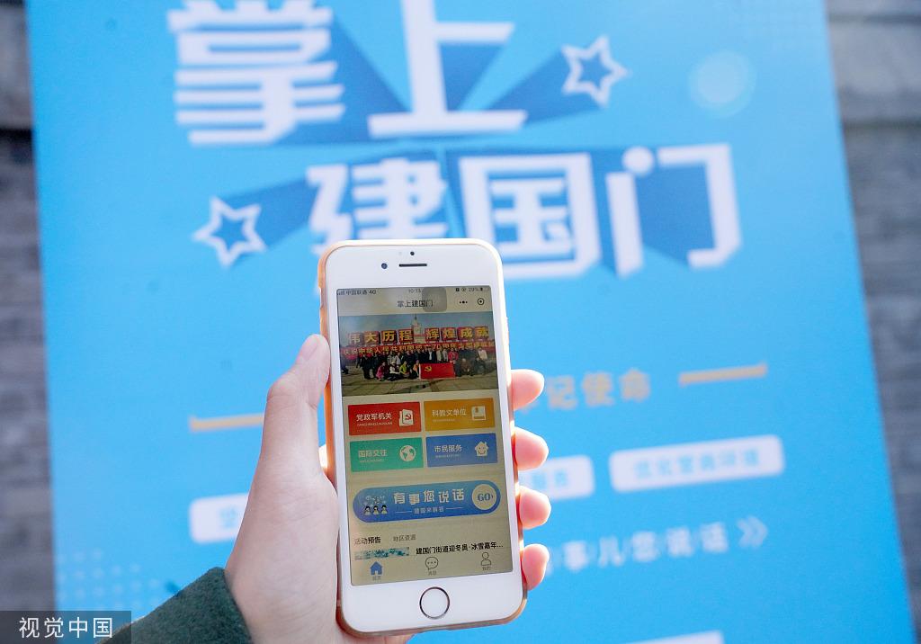 北京上线便民小程序?优化市民生活