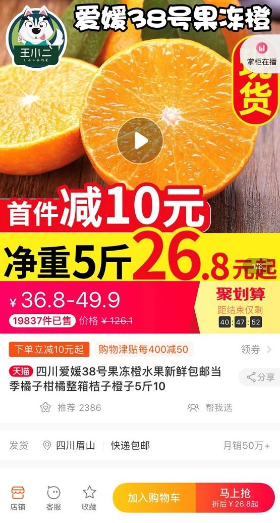 雙11要買愛媛38號橙?信我的,上京東9塊9能買5斤!