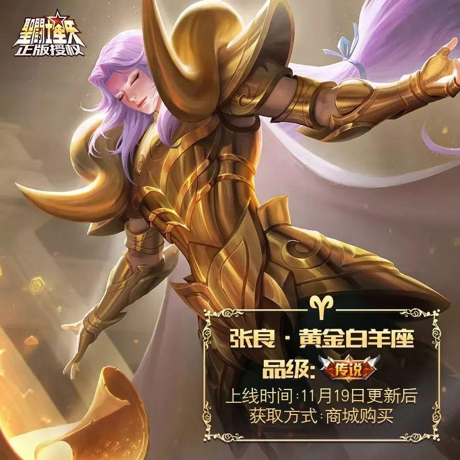 王者榮耀:張良黃金白羊座曝光,看一下它還原了多少圣斗士元素