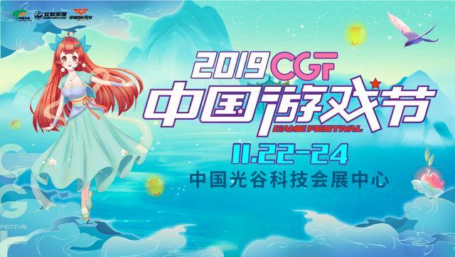 【漫展资讯】11月22-24日2019 CGF中国游戏节展会现场活动首次曝光