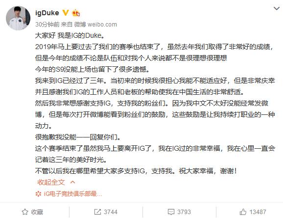 IG锦鲤宣布离队,网友纷纷叹惜,Duke:S9没能上场留下很多遗憾
