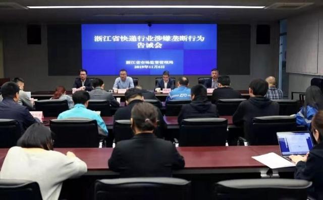 圆通、申通等快递企业涉嫌协同涨价被浙江监管部门点名告诫