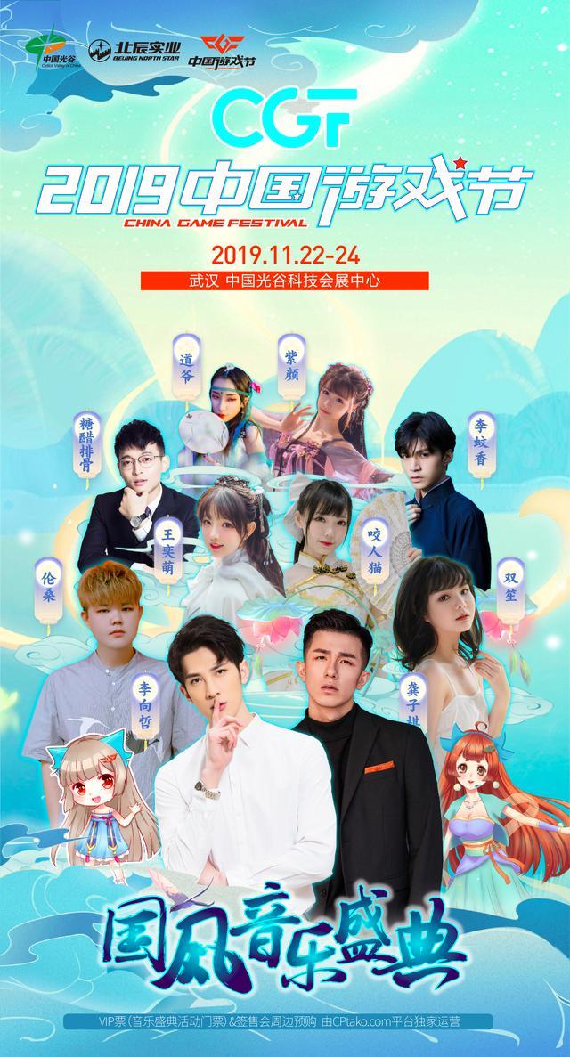 11月22-24日2019 CGF中国游戏节展会现场活动首次曝光 展会活动-第7张