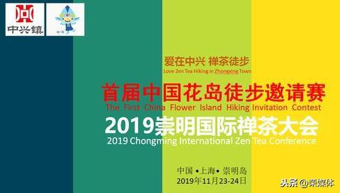 爱在中兴 ,禅茶徒步。首届中国花岛徒步邀请赛暨2019崇明国际禅茶大会2019年11月23-24日在上海中兴镇举行