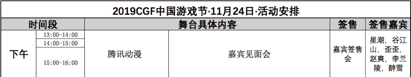 11月22-24日2019 CGF中国游戏节展会现场活动首次曝光 展会活动-第12张