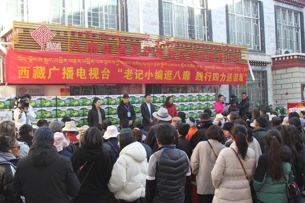 西藏广播电视台携手爱心企业向拉萨城关区捐赠爱心物品