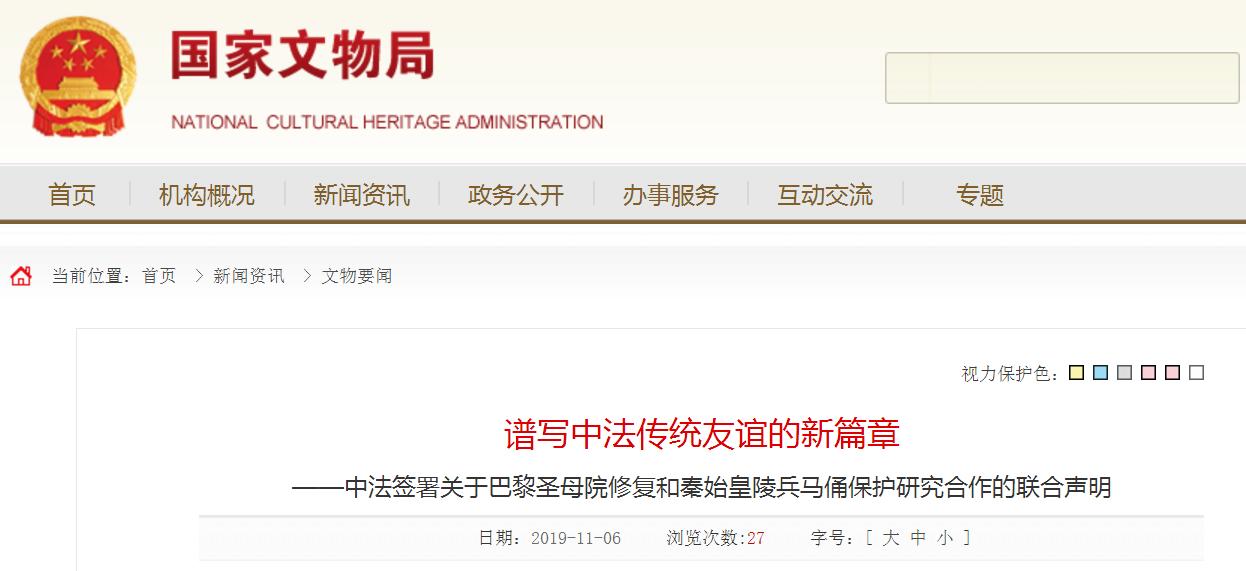 国家文物局:中国专家将参与巴黎圣母院修复