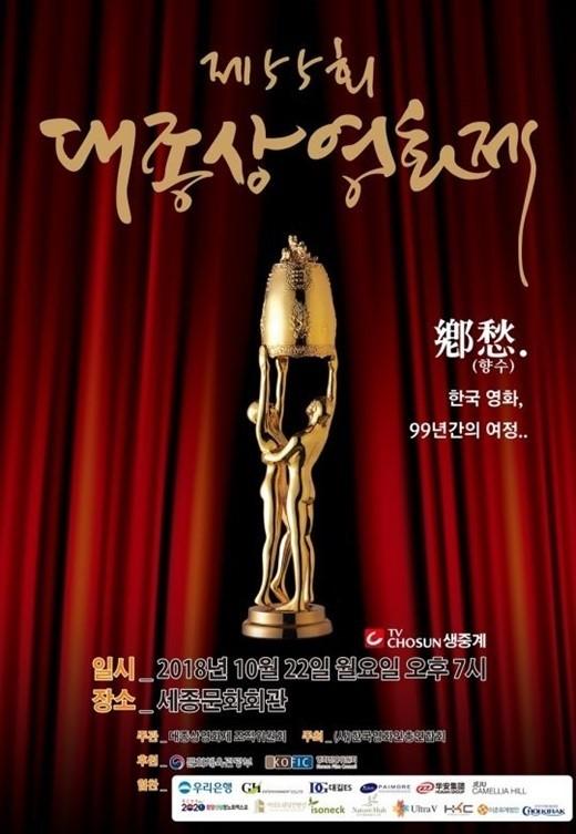 大鐘電影獎組委會宣布頒獎禮將延期到明年2月舉行