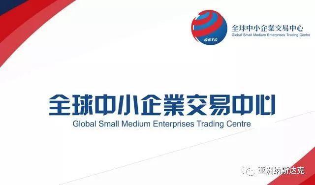 全球中小企业交易中心最新授牌敲钟时间_服务