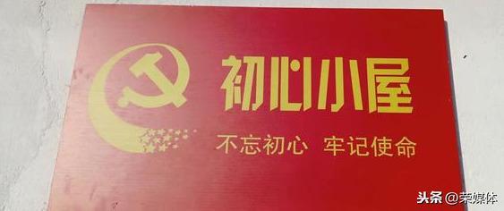 """上海崇明区中兴镇的初心小屋,本次徒步""""不忘初心,禅行瀛洲""""。"""
