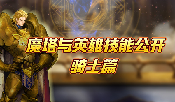 《魔塔与英雄》全技能公开,近战暴击骑士篇
