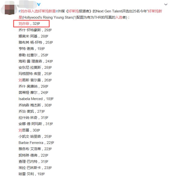 刘亦菲入选好莱坞新星,32岁已是年纪最大,脸垮脖子粗太显老气