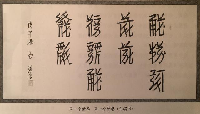 文字 西夏 国内五种消亡文字的研究_梵文