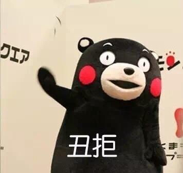 熊本熊教你怎么拒绝别人【表情包】