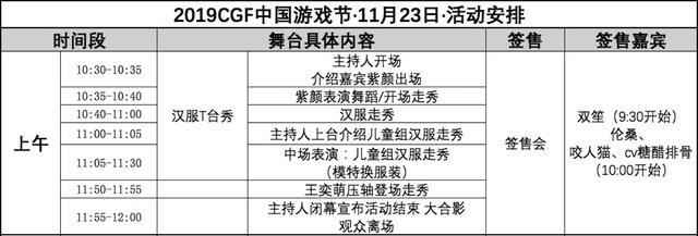 11月22-24日2019 CGF中国游戏节展会现场活动首次曝光 展会活动-第6张