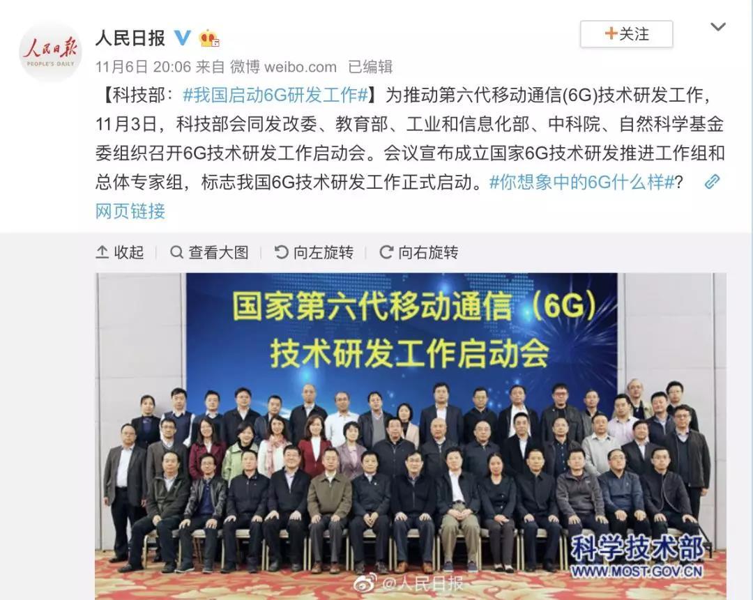 """6G研发启动,有多6?将实现""""天地互联""""!网友:我5G还没用上呢"""
