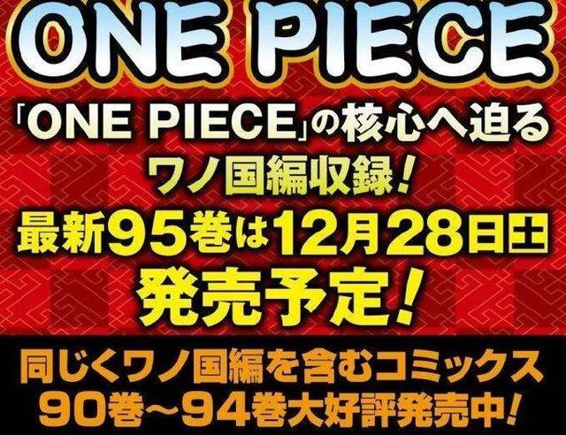 申博官网_原创 海贼王:尾田宣布95卷封面,红发黑胡子涌现,难不成要来和之国?