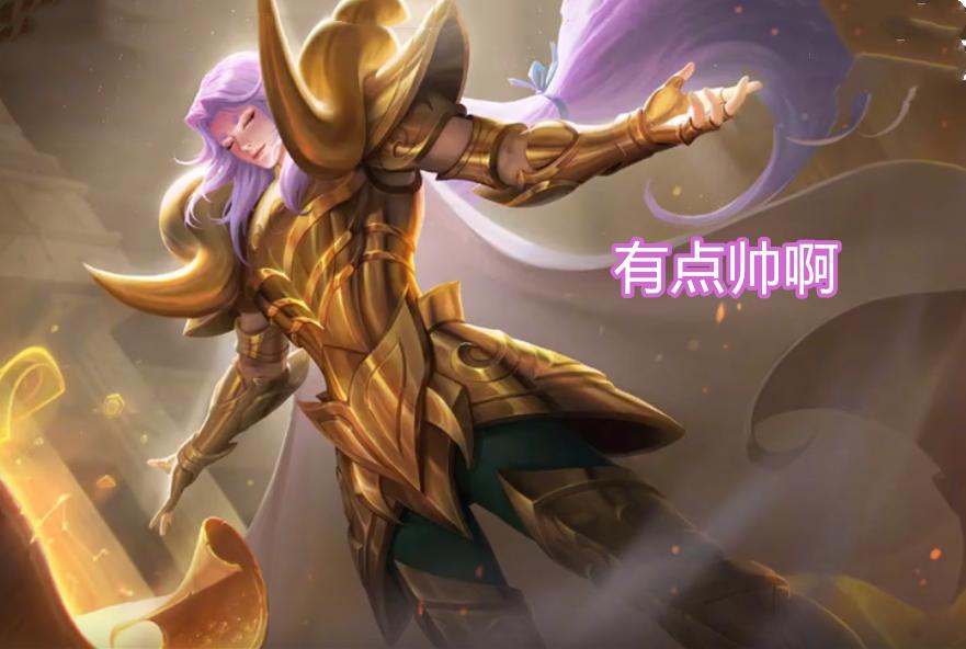 王者榮耀:黃金圣斗士皮膚出新款,張良喜提白羊座,小宇宙要燃燒