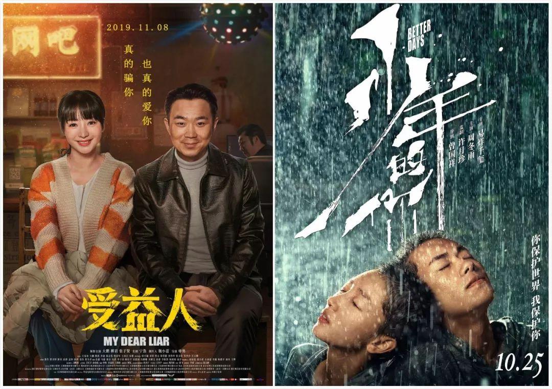 """同样发生在重庆,""""中年的我""""为何难敌《少年的你》?"""