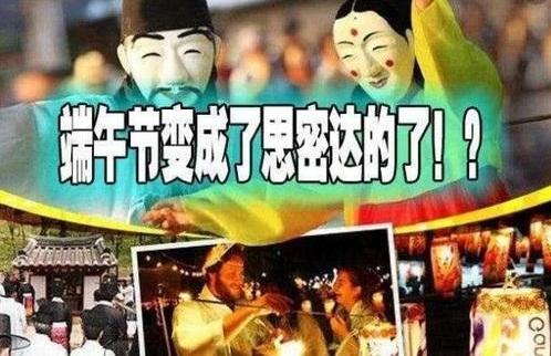 """韩国又要""""碰瓷"""":除了孔子和端午,现在连国家都"""