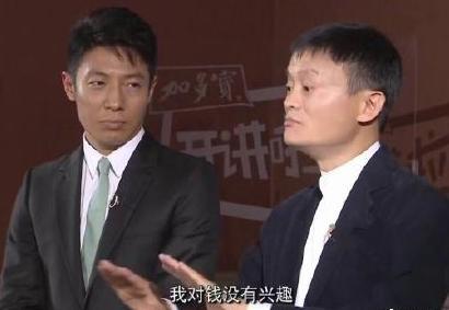 马云:以前对钱没兴趣 现在对钱更没兴趣