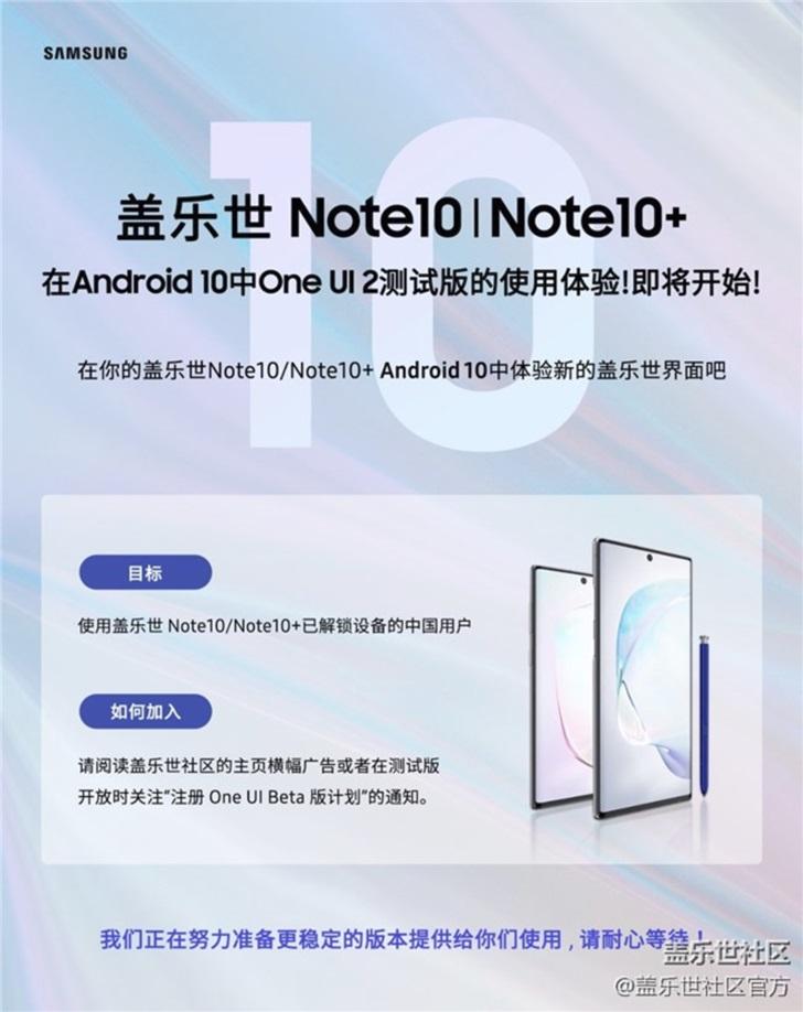 基于安卓10,三星Note10/Note10+国行即将推送OneUI2.0测试版