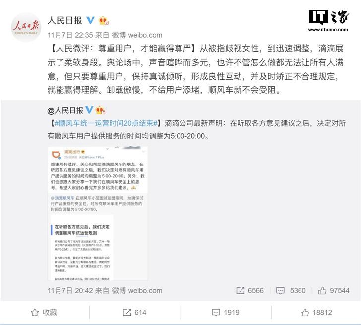 人民日报评滴滴顺风车重启:尊重用户,才能赢得尊严_调整