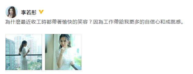 """""""小龙女""""李若彤一袭白裙女神范儿足,笑言工作带来成就感!"""