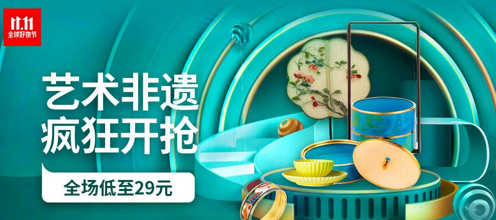 京东居家11.11湘西非遗品牌入驻 京东非遗频道再加码