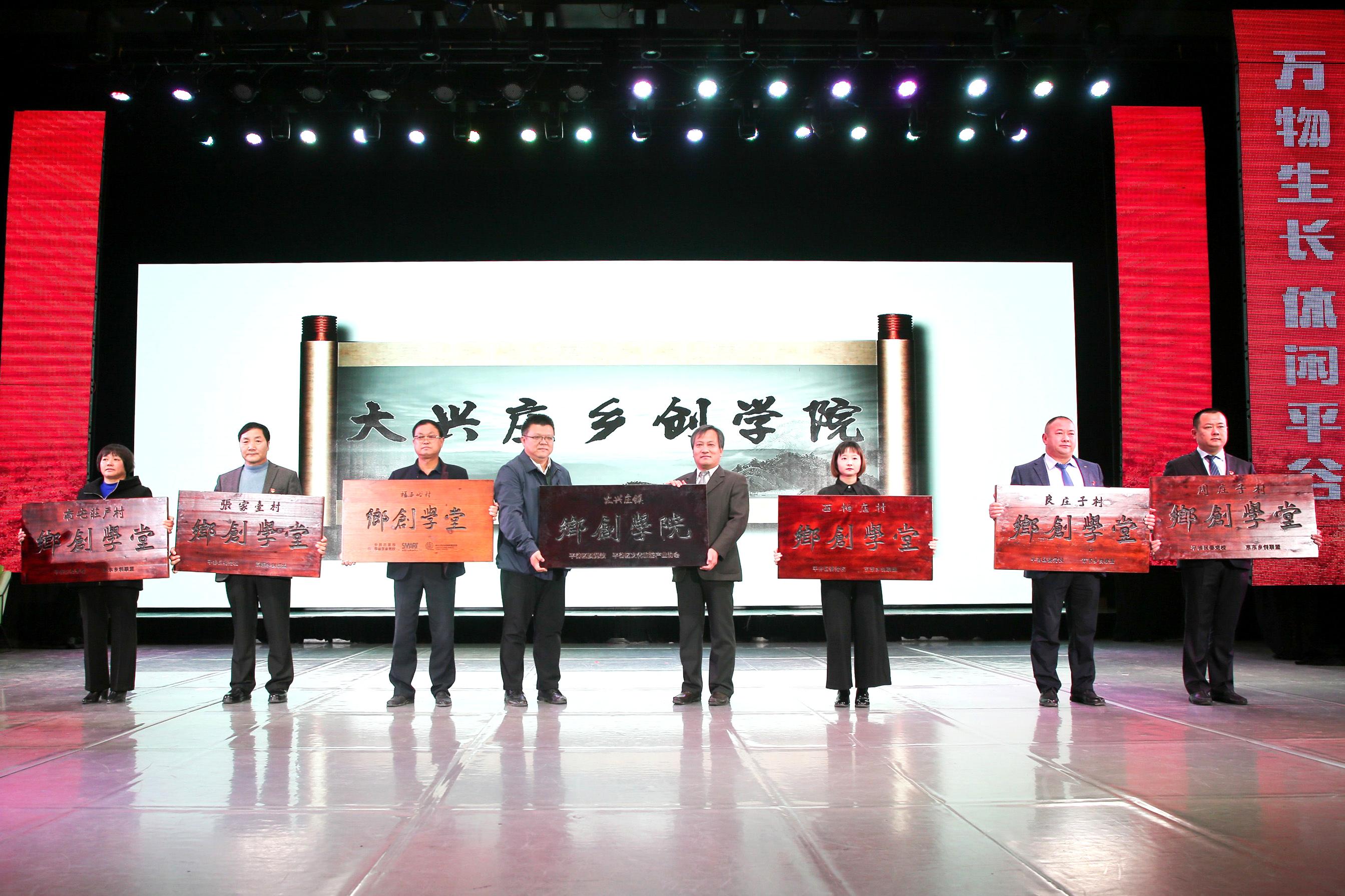 """平谷发布""""乡创标识"""",15个村列为""""乡创先行试点村""""_发展"""