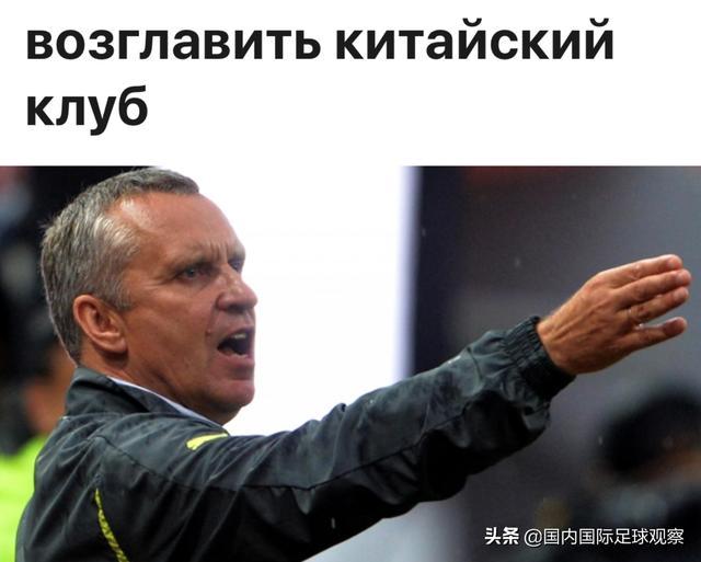外媒:冠军教练有望加盟北京国安!北京国安外租外援比埃拉受伤