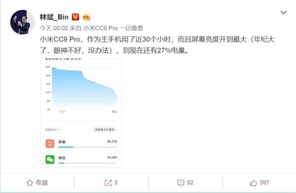 康熙来了20120410林斌体验小米CC9 Pro:使用近30个小