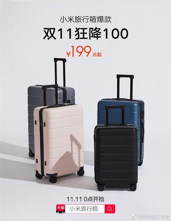 <b>威斯拉犬小米旅行箱双11到手199元起 比日常价狂</b>